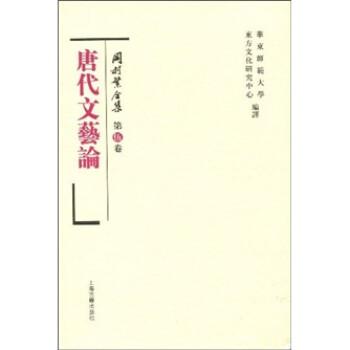 唐代文艺论 电子书