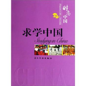 时尚中国:求学中国