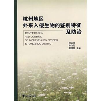 杭州地区外来入侵生物的鉴别特征及防治 下载