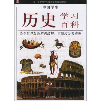 中国学生:历史学习百科 [11-14岁] 在线下载