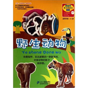 南极熊·影子拼拼乐系列:野生动物 [3-6岁] 电子书下载