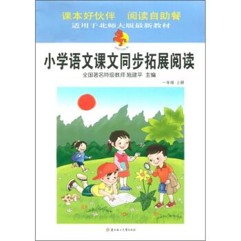小红马丛书:小学语文课本同步拓展阅读 电子版