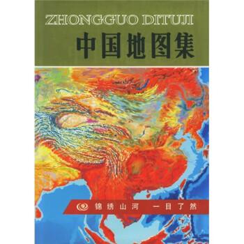中国地图集(英文版)