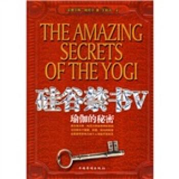 硅谷禁书5  [THE AMAZING SECRETS OF THE YOGI] PDF版