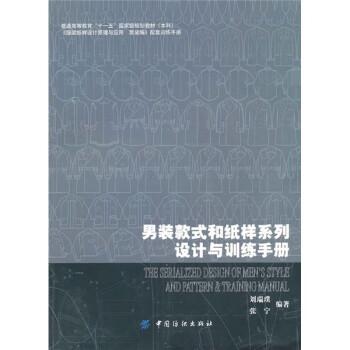 男装款式和纸样系列设计与训练手册 下载