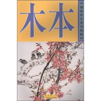 中国老年大学书画教材:木本 PDF版