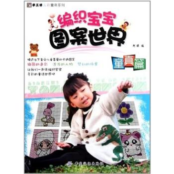 编织宝宝图案世界·童真篇 PDF电子版