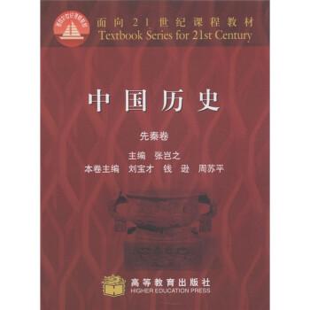 面向21世纪课程教材:中国历史 PDF版
