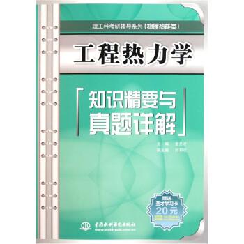 理工科考研辅导系列:工程热力学知识精要与真题详解 在线阅读
