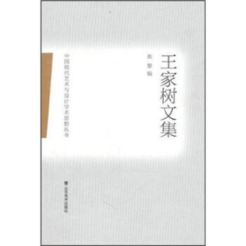 王家树文集 电子书下载