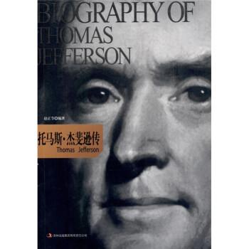 托马斯·杰斐逊传  [Biography of Thomas Jefferson] 试读