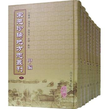 宋元珍稀地方志丛刊:甲编 下载