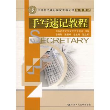 中国秘书速记岗位资格证书专用教材:手写速记教程 PDF版下载