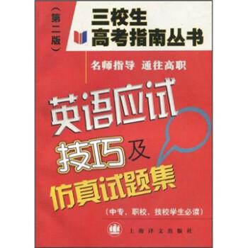 英语应试技巧及仿真试题集 试读