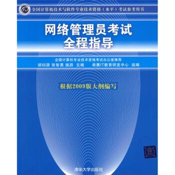 网络管理员考试全程指导 电子版