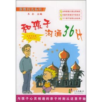 家教兵法系列:和孩子沟通36计 电子书下载