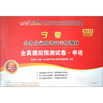 中公教育·2012宁夏公务员录用考试专用教材:全真模拟预测试卷·申论 PDF版