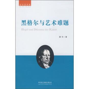 黑格尔与艺术难题  [Hegel and Dilemma der Kunst] 电子书下载