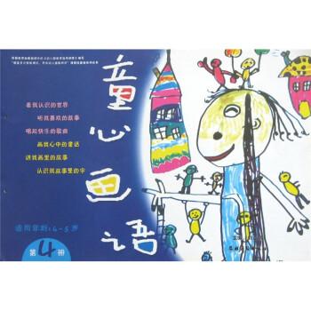 童心画语 [4-5岁] 电子书下载