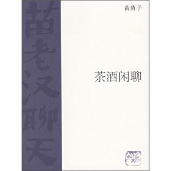 茶酒闲聊 PDF版