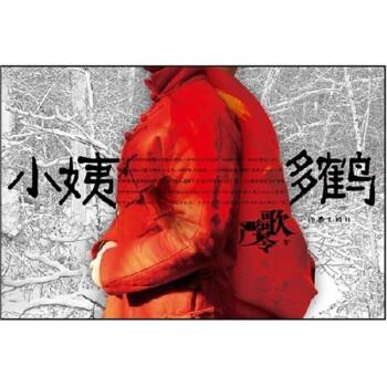 小姨多鹤 PDF电子版
