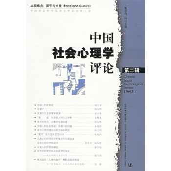 中国社会心理学评论 电子书下载