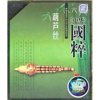 葫芦丝(月光下的凤尾竹)(cd)