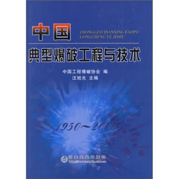 中国典型爆破工程与技术 电子版
