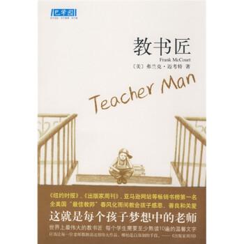 教书匠  [TeacheerMan] 在线阅读