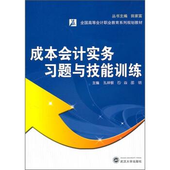 全国高等会计职业教育系列规划教材:成本会计实务习题与技能训练 在线阅读