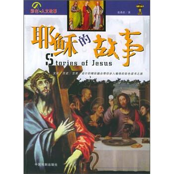 耶稣的故事 试读