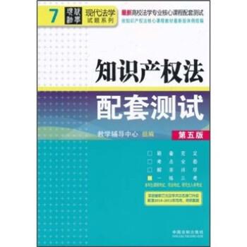 最新高校法学专业核心课程配套测试·现代法学试题系列:知识产权法配套测试 PDF版