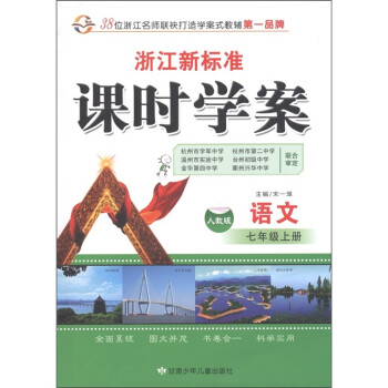 课时学案:语文 PDF版