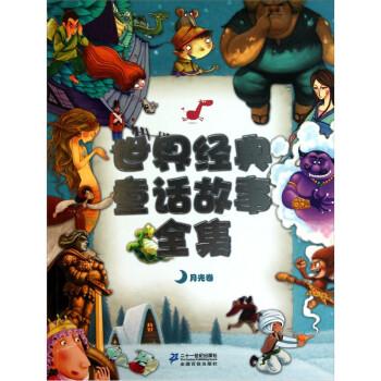 世界经典童话故事全集:月光卷 [3-6岁] 电子版