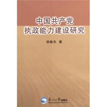 中国共产党执政能力建设研究 电子书下载