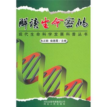 解读生命密码 [11-14岁] 电子书下载