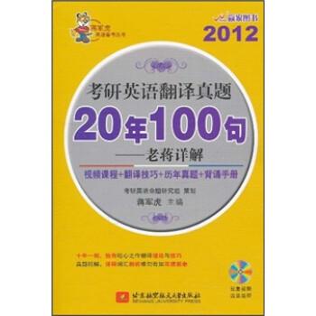 老蒋详解:2012考研英语翻译真题20年100句 在线下载