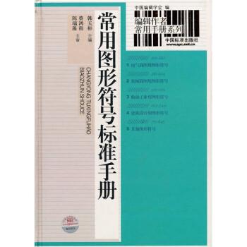常用图形符号标准手册 电子版