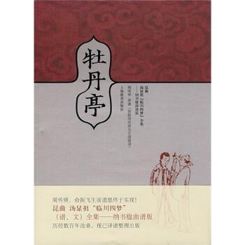 """牡丹亭:昆曲汤显祖""""临川四梦""""全集 在线阅读"""