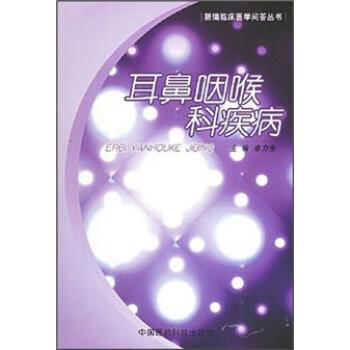 新编临床医学问答丛书:耳鼻咽喉科疾病 试读