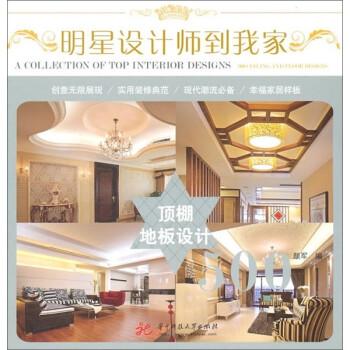 明星设计师到我家:顶棚 地板设计500 PDF电子版