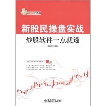新股民操盘实战:炒股软件一点就透 PDF版
