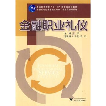 金融职业礼仪 PDF版