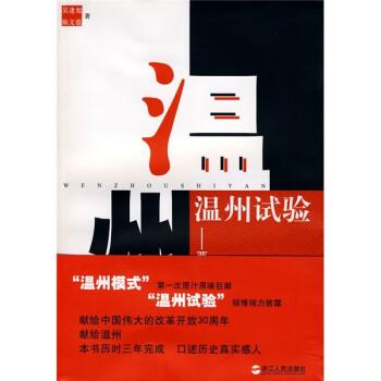 温州试验:两个人的改革开放史 电子版下载