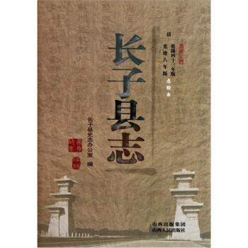 长子县志 电子书