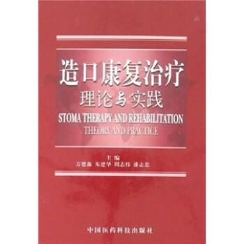 造口康复治疗:理论与实践 电子版