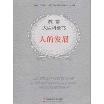 教育大百科全书:人的发展 PDF版