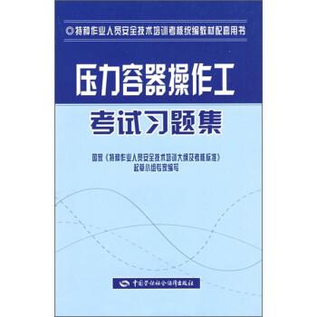 特种作业人员安全技术培训考核统编教材配套用书:压力容器操作工考试习题集 下载