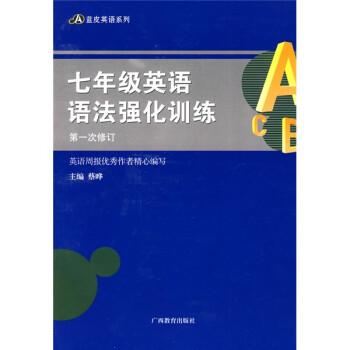 蓝皮英语系列:7年级英语语法强化训练 PDF版