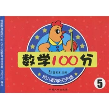 幼儿数学天天练系列:数学100分5 版